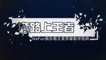 WeFun套路上王者第八期WF.Summer花木兰教学