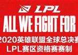 2020全球总决赛LPL赛区资格赛赛制公布