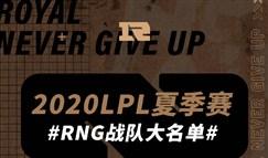 RNG官宣夏季赛大名单:Uzi不在列表内