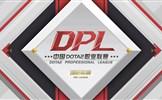 激情四射!2017年度DPL第一赛季首周直播预告