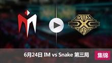 2017LPL夏季赛赛6月24日 IMvsSnake第三局集锦
