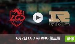 2017德玛西亚杯八强赛6月2日 LGDvsRNG第三局录像