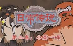 兔玩网原创动画 日常传说第二集:小菜一碟