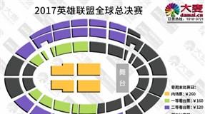 2017英雄全球总决赛淘汰赛阶段售票信息