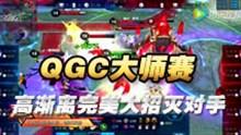 TOP10王者荣耀周赛iOS 高渐离完美大招灭对手