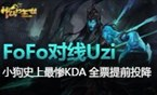神仙打架啦:Uzi最差KDA 周董战队AD凯瑞