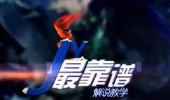 JY解说:精准狙杀 史上最远射程戏命师烬!