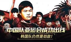 中国队亚运会成功出线 韩国队仍然是劲敌!