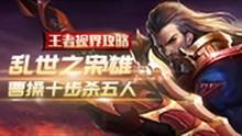 小小舞解说曹操第一视角 枭雄曹操十步杀五人