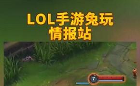 LOL手游兔玩情报站:约德尔全新活动上线