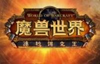 魔兽世界卡位面教程 魔兽世界如何卡位面?