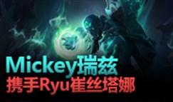 质量王者局545:Ryu、Mickey、Tempt