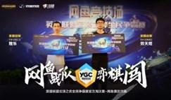 会师北上!网鱼竞技场选手闯入云顶之弈官方赛全国十六强