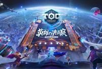 TOC全国总决赛 8月18日-8月21日云巅对弈!