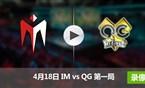 2017LPL春季赛赛4月18日 IMvsQG第一局录像