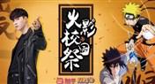火影忍者校园祭:上海寿钦洋、西安刘雪峰夺冠