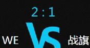 <font color='#0000FF'>NEL超级联赛直播视频 WE战队2:1战旗战队</font>