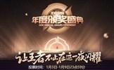 王者荣耀奖疑似刷票 网友调侃不看比赛爱解说