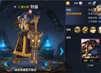 王者荣耀刘备打法技巧推荐 王牌ADC的崛起之路