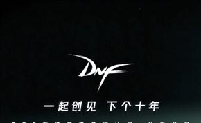 DNF非遗共创计划,创见下个十年