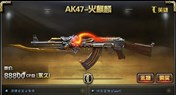 CF英雄级武器盘点 AK47-火麒麟详细评测