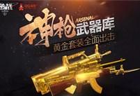 逆战QQ会员神枪武器库 QQ会员专属黄金套装网址