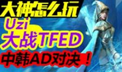 大神怎么玩:UZIvsDEFT 国韩服第一AD对决