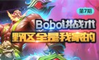 【Bobo讲战术】第7期:野区全是我家的!