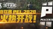 和平精英职业联赛PEL2020