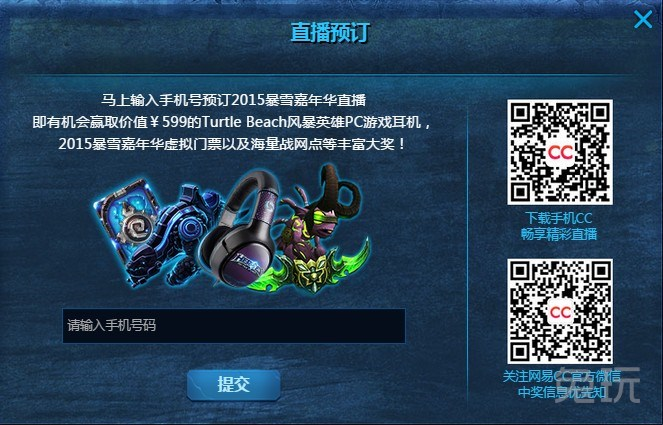 网易cc怎么直播游戏_2015暴雪嘉年华:网易cc官方指定直播平台