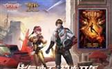 热血空战游戏激情开年 玩游戏还能拿电影票!