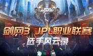 """2020剑网3JPL职业联赛《选手风云录》——""""君山靓仔""""小宽野"""