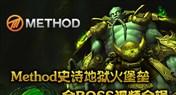 Method史诗地狱火堡垒全BOSS击杀视频合辑