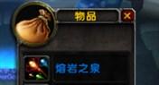 """7.0萨满专属图腾游戏新奖励""""火焰喷泉"""""""