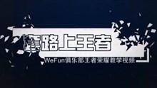 WeFun教学套路上王者一期 蔡文姬神辅助教学