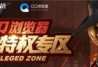 QQ浏览器逆战特权专区 逆战浏览器特权礼包网址