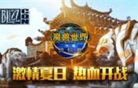 《魔兽世界》竞技场中国锦标赛4强队伍诞生