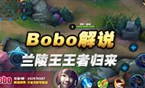 Bobo解说兰陵王第一视角 兰陵王王者归来