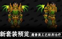 魔兽世界7.0全职业通用各护甲荣誉套装预览