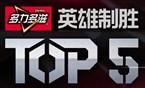 1月22日TOP5:Knight库奇霸气1v3斩双杀