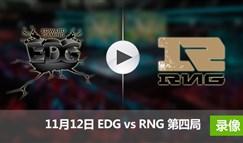 德玛西亚杯11月12日 EDGvsRNG第四局录像