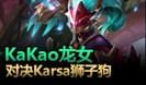 质量王者局590:胖将军、KaKAO、Karsa