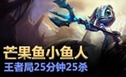 大神怎么玩:芒果鱼小鱼人 王者局25分钟25杀