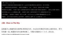 LMS网友分析SKT对iG:无法想象iG输的画面