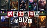 质量王者局917:BDD 情书 李政 Nuguri Han