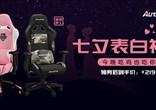【七夕告白款】情人节定制CP款 电竞椅