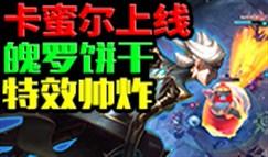 版本老司机:新英雄上线 魄罗饼干特效帅炸