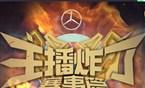 主播炸了赛事篇37:团结的力量 相信自己!