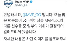 MVP官宣:打野Yondu留队 射手MaHa转型教练