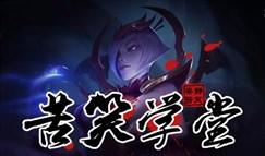 苦笑学堂:超神碾压野区称霸 女王伊莉丝!